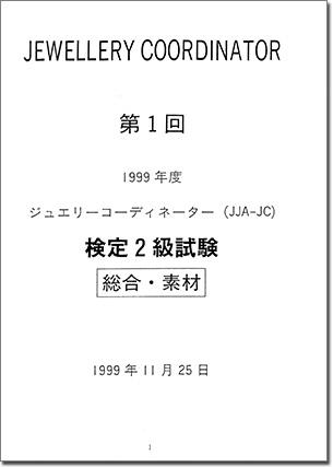 ジュエリーコーディネーター検定2級試験-試験問題と模範解答集過去1-10回コピー版
