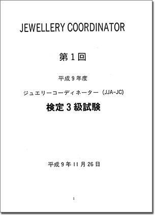 ジュエリーコーディネーター検定3級試験-試験問題と模範解答集過去1-17回コピー版