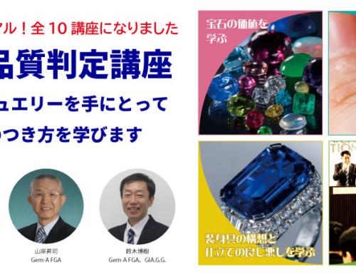 宝石品質判定講座 2020年2月生募集中 – 日本宝飾クラフト学院
