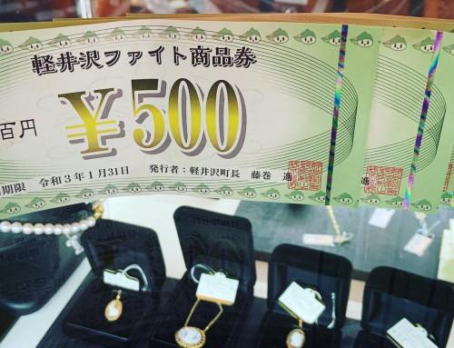 軽井沢ファイト商品券使えます